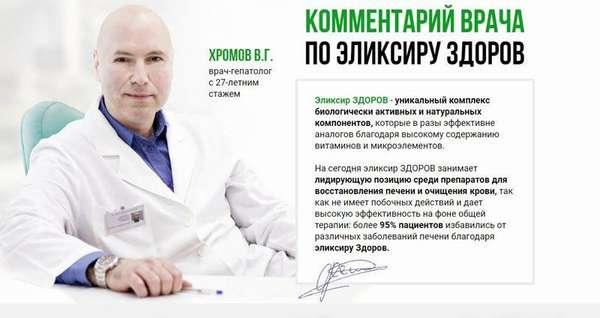 Комментарий врача о Здоров