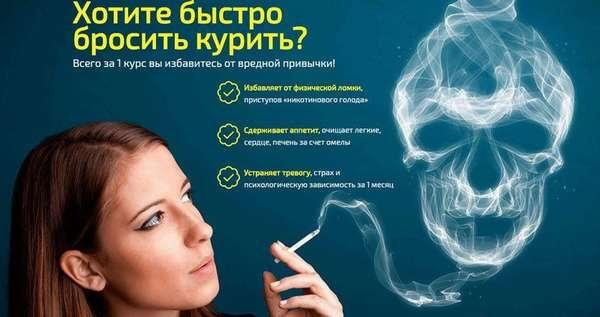 Курение - яд