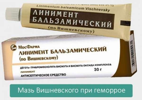 Мазь Вишневкого