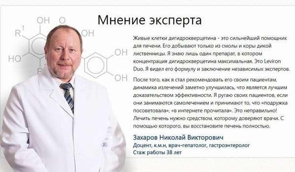 Leviron Duo отзыв врача