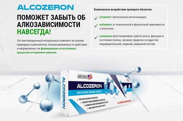 Как действует Алкозерон
