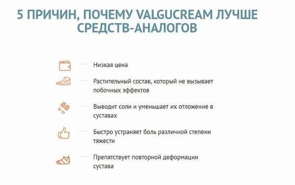 Преимущества препарата Вальгукрем