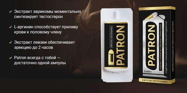 Особенности ампул Патрон