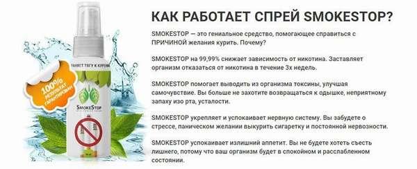 Smokestop