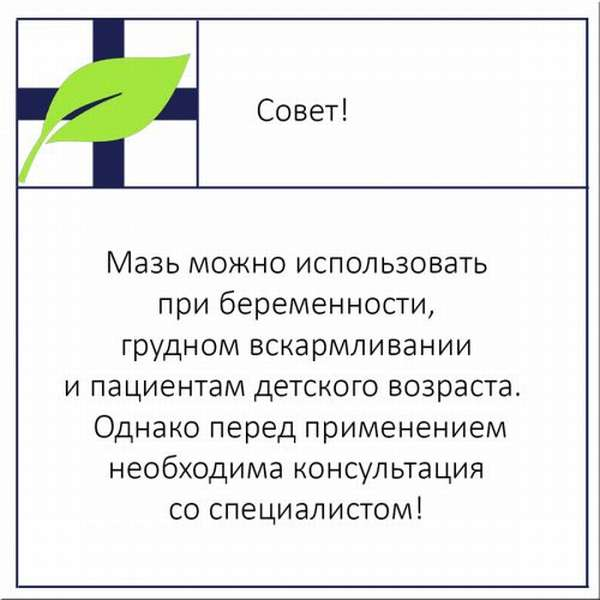 Использование мази Вишневского при беременности
