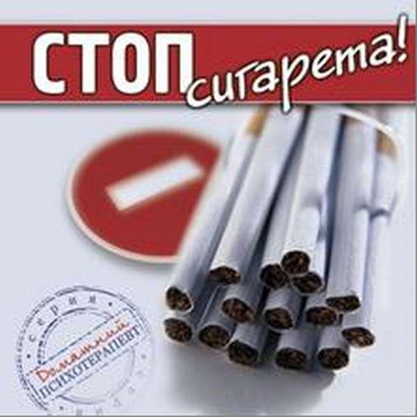 Стоп сигарета