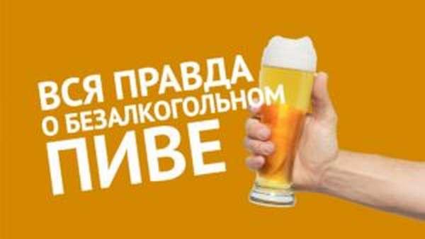 Пиво польза и вред3